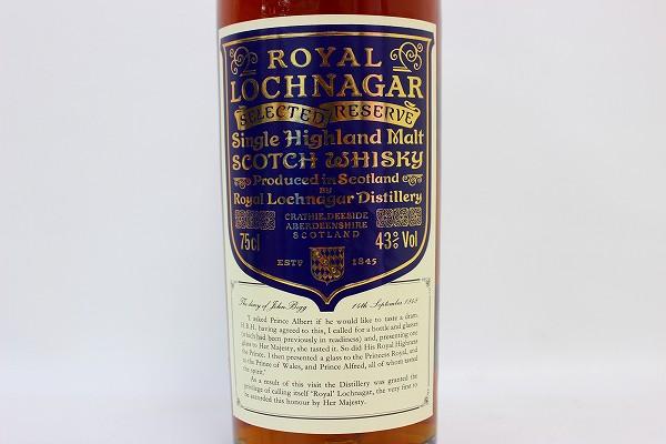ロイヤル・ロッホナガー Royal-Lochnagar