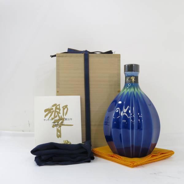 響 35年 徳田八十吉 耀彩瓶 碧陽