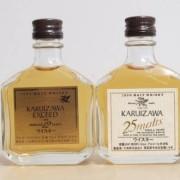 三楽 軽井沢 ミニボトル 2本セット