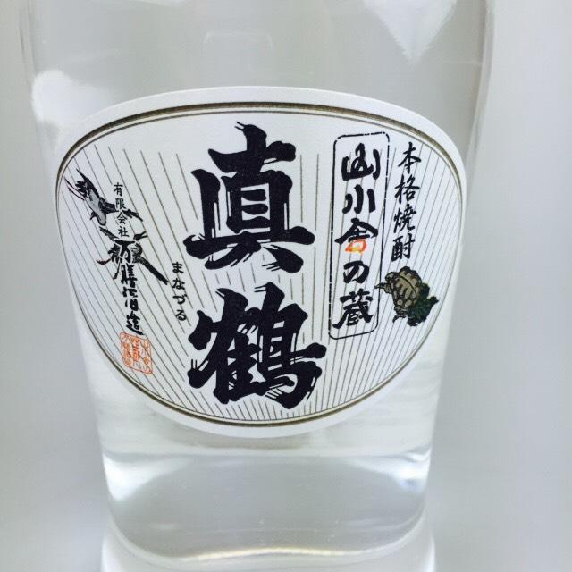 真鶴 10周年記念ボトル