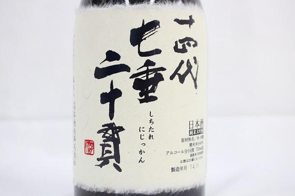 十四代 純米大吟醸