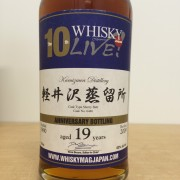 軽井沢蒸留所 ウイスキーライブ 19年